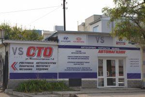 VS-Auto, СТО по обслуживанию автомобилей