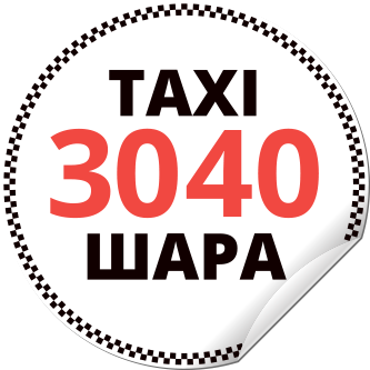 Такси ШАРА