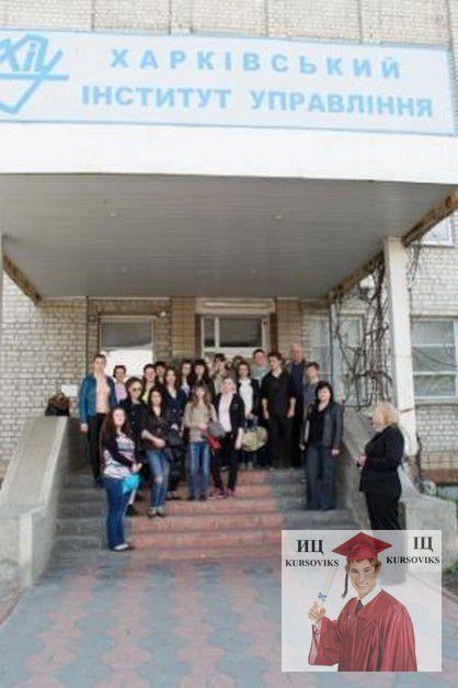 Харьковский институт управления (ХИУ)