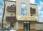 Международная страховая компания, харьковское отделение