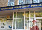 Украинский Государственный Университет экономики и финансов