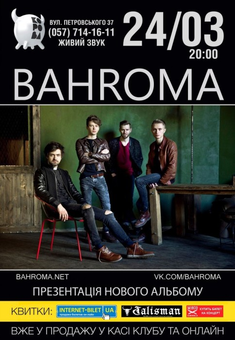 новый альбом BAHROMA
