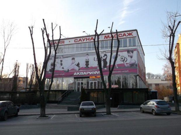 Спортивный Клуб Аквариум