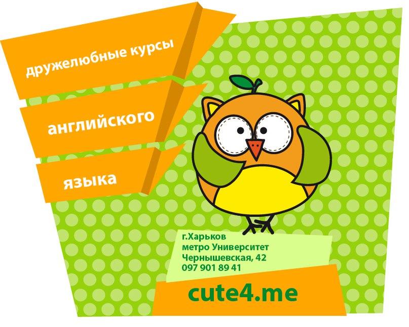 Курсы английского языка «Сute fruit»