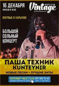 Паша Техник Харьков