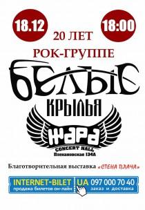 Белые крылья. 20 лет рок-группе. Харьков