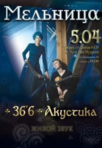 Мельница - 36'6 Харьков