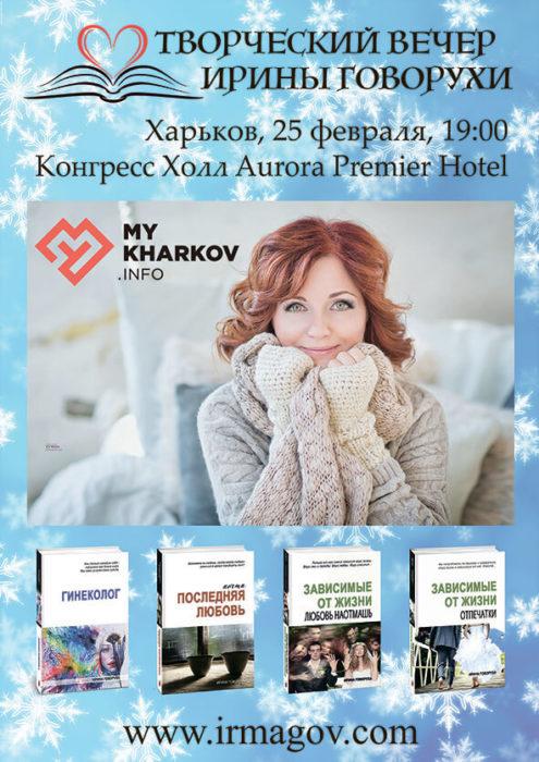 Творческий вечер Ирины Говорухи Харьков