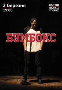 Бумбокс Харьков