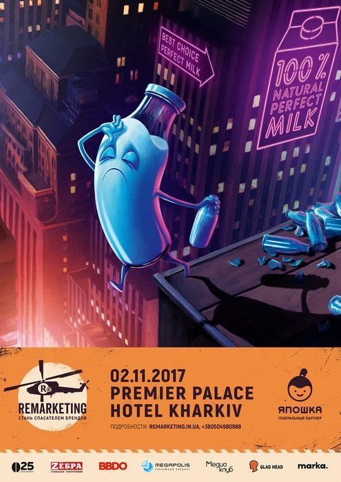 Фестиваль рекламы и маркетинга Remarketing-2017