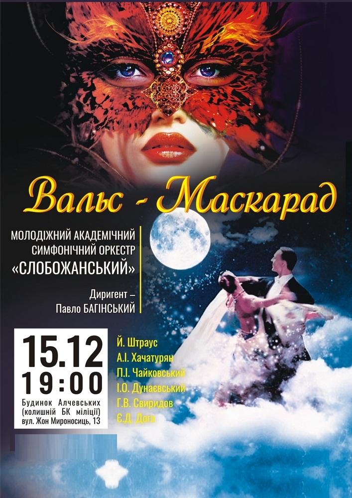 Вальс - Маскарад Харьков
