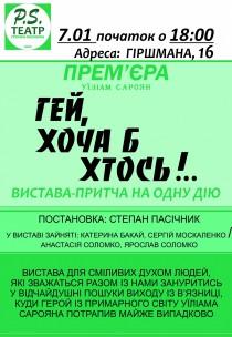 """Вистава """"Гей, хоча б хтось!"""" Харьков"""