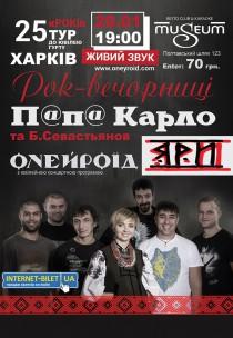 Концерт «П@П@ КАРЛО» Харьков