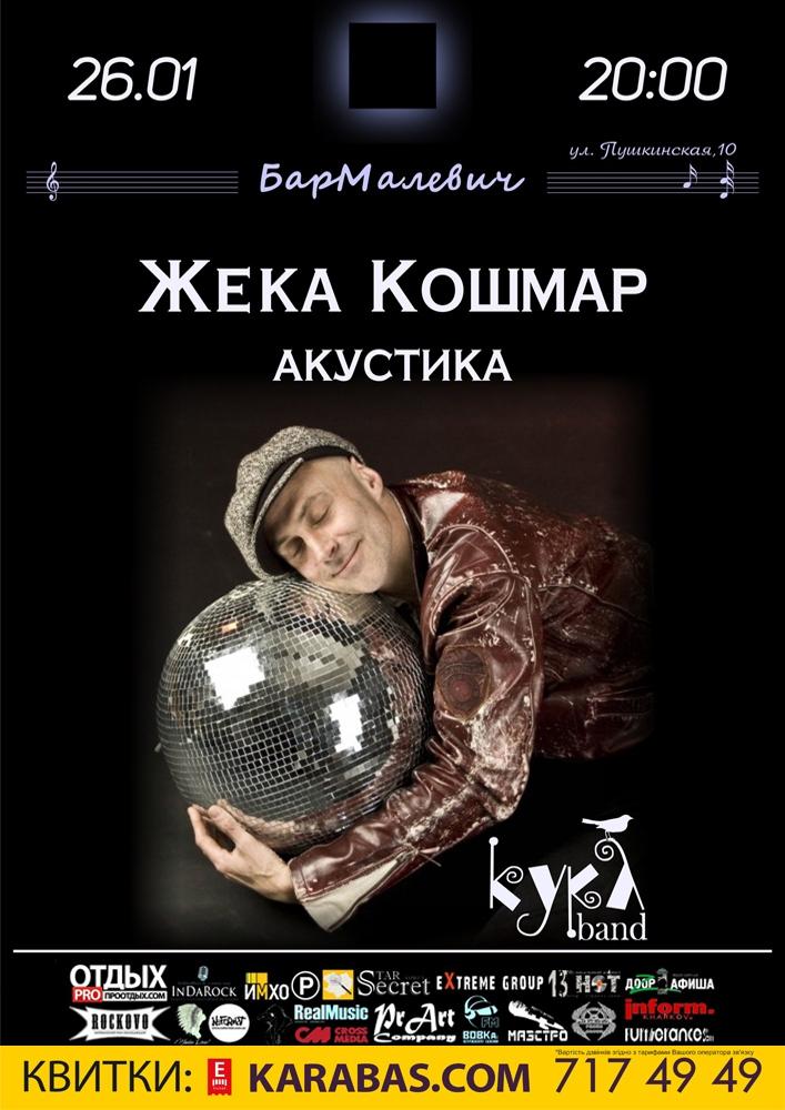 Жека Кошмар (Ку-Ку) Харьков