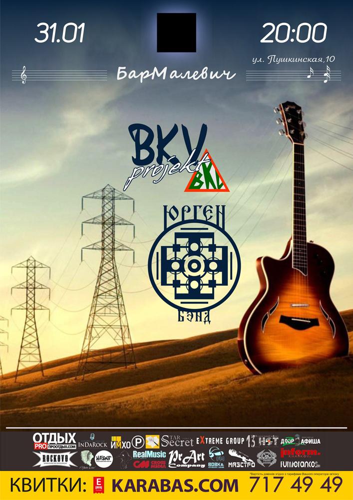 Юрген-Бэнд и BKV-Project Харьков