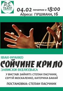 """P.S. Театр. """"Сойчине крило"""" Харьков"""