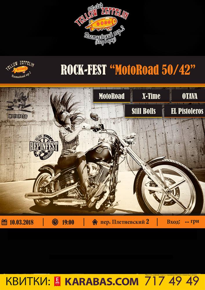 Rock-Fest «MotoRoad 50 42» Харьков