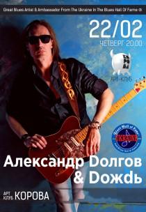 АЛЕКСАНДР DОЛГОВ и группа «DОЖDЬ» Харьков