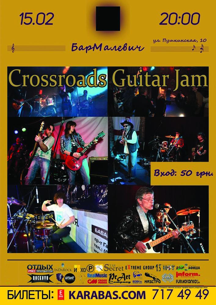 Crossroads Guitar Jam Харьков