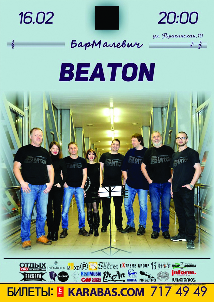 BeatON Харьков