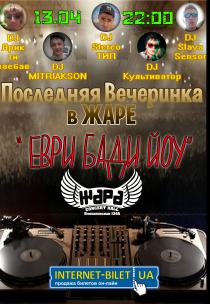 ЕВРИ БАДИ ЙОУ Харьков