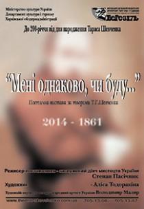 Мені однаково, чи буду... Харьков