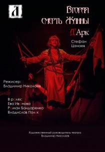 """Театр ЛУКОМОРЬЕ """"Жанна д'Арк"""" Харьков"""