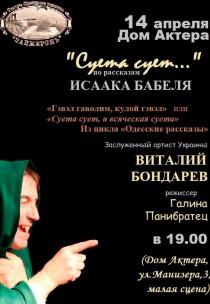 """Театр """"Ланжерон"""" Суета сует... Харьков"""