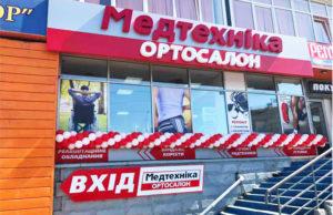Медтехника Ортосалон на Гагарина