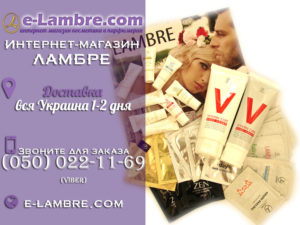 Интернет магазин Ламбре