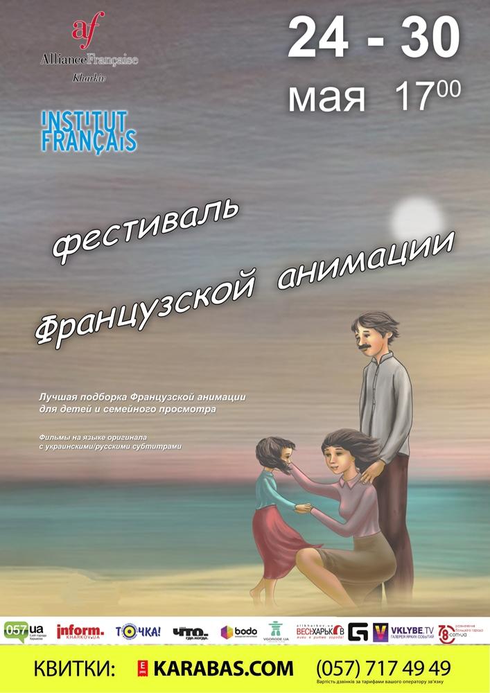 Фестиваль Французской Анимации Харьков