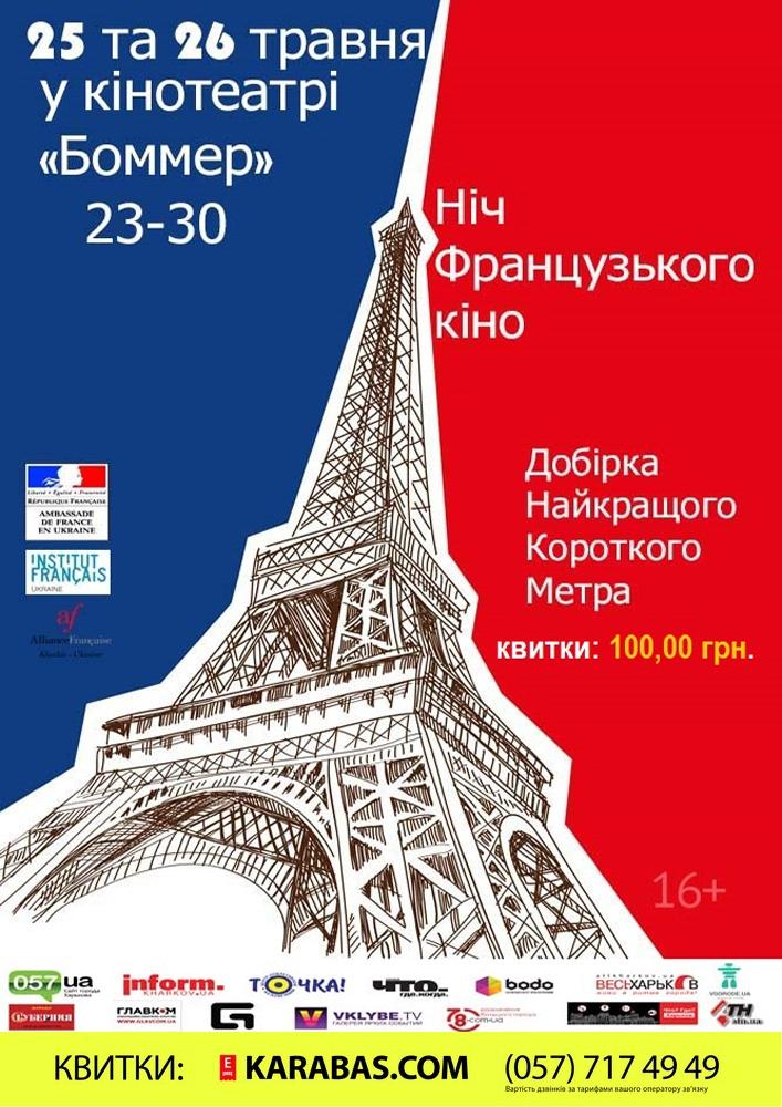 Ніч Французького короткого метру Харьков