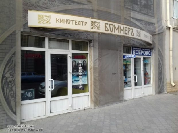 Кинотеатр Боммеръ