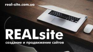 REALsite, веб-студия