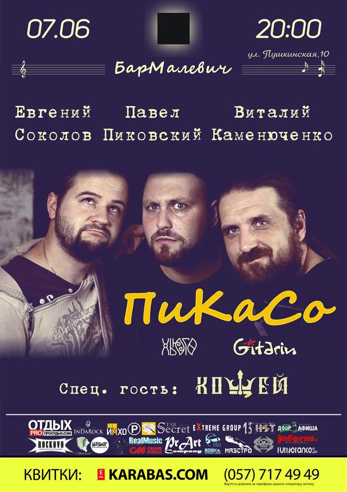 ПиКаСо - Пиковский и Гитарин Харьков