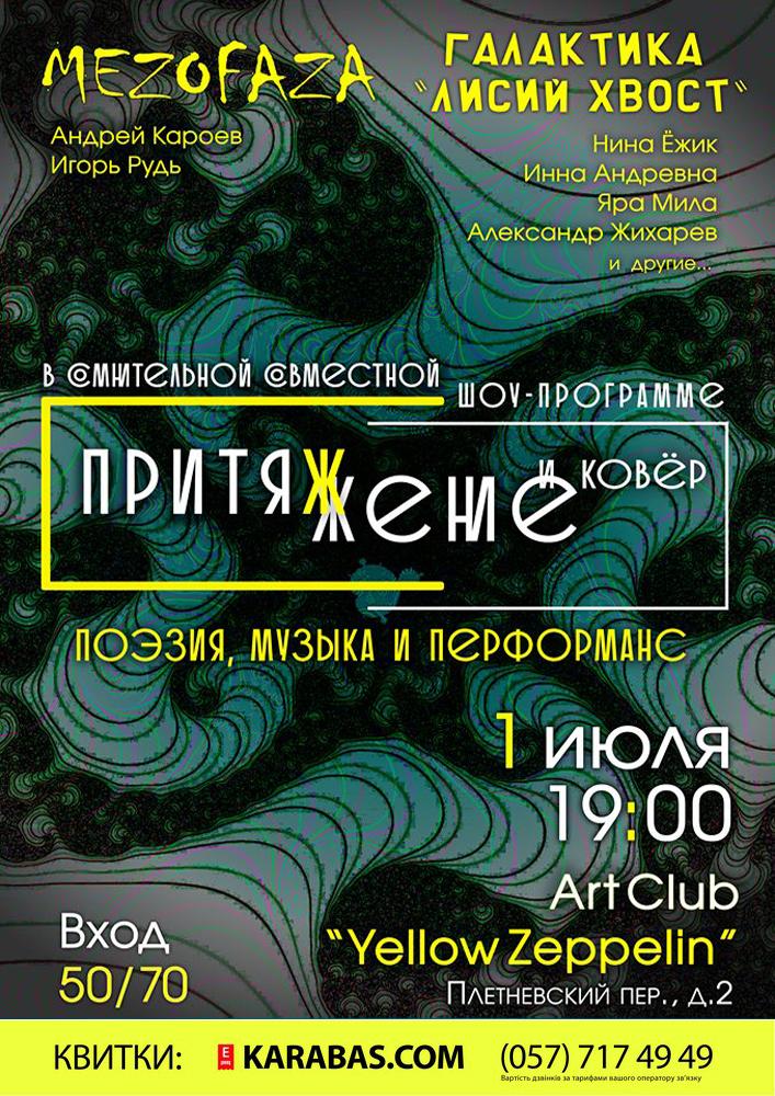ПритяЖЖение и ковёр: поэзия/музыка/перфоманс Харьков