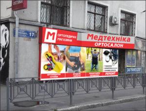 Медтехника Ортосалон - магазин медтехники, ортопедический магазин (пр. Независимости, 17, Харьков)