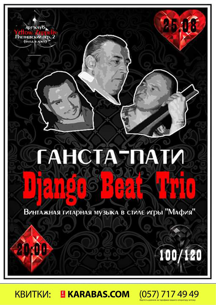 Django Beat Trio Харьков