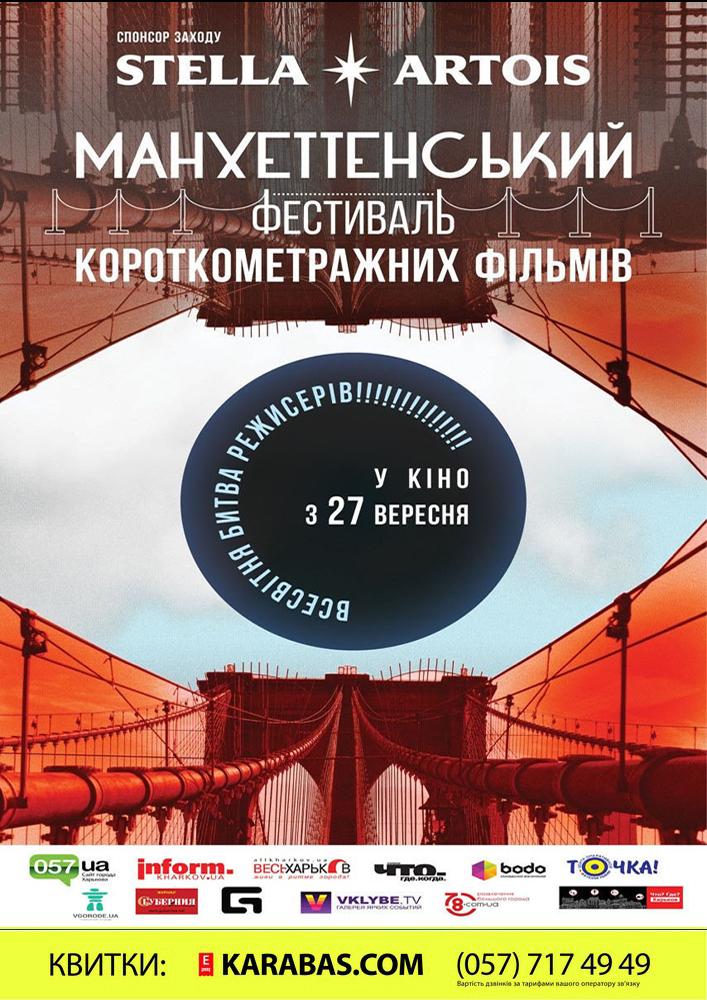 Манхэттен шотс 2018 Харьков
