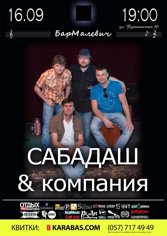 Сабадаш и Компания Харьков