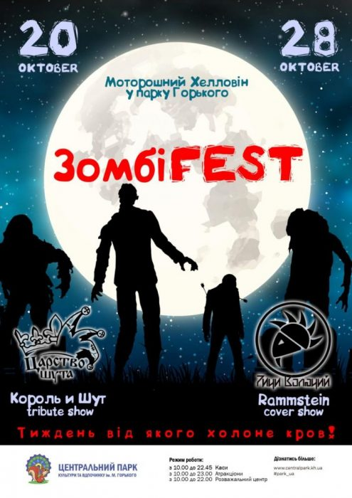 "Харьковчан приглашают на ""ЗомбиFest"""