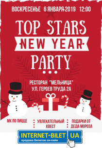 Top Stars NEW YEAR party Харьков