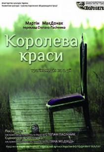 """Спектакль """"Королева красоты"""" Харьков"""