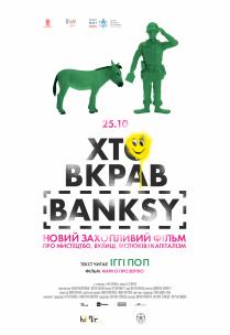 ХТО УКРАЛ БЭНКСИ Харьков