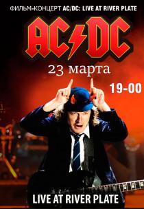 """AC/DC: LIVE AT RIVER PLATE"". Фильм-Концер Харьков"