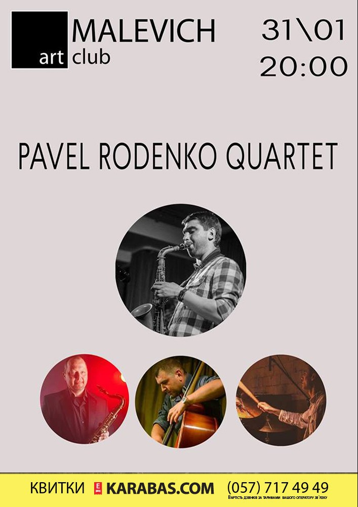Pavel Rodenko quartet Харьков