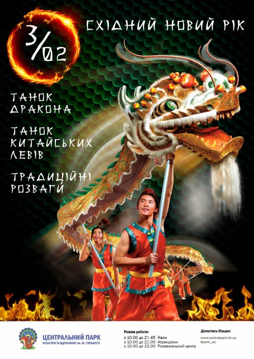 Харьковчан приглашают встретить Восточный Новый год