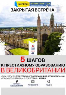 5 шагов к престижному образованию в Великобритании Харьков