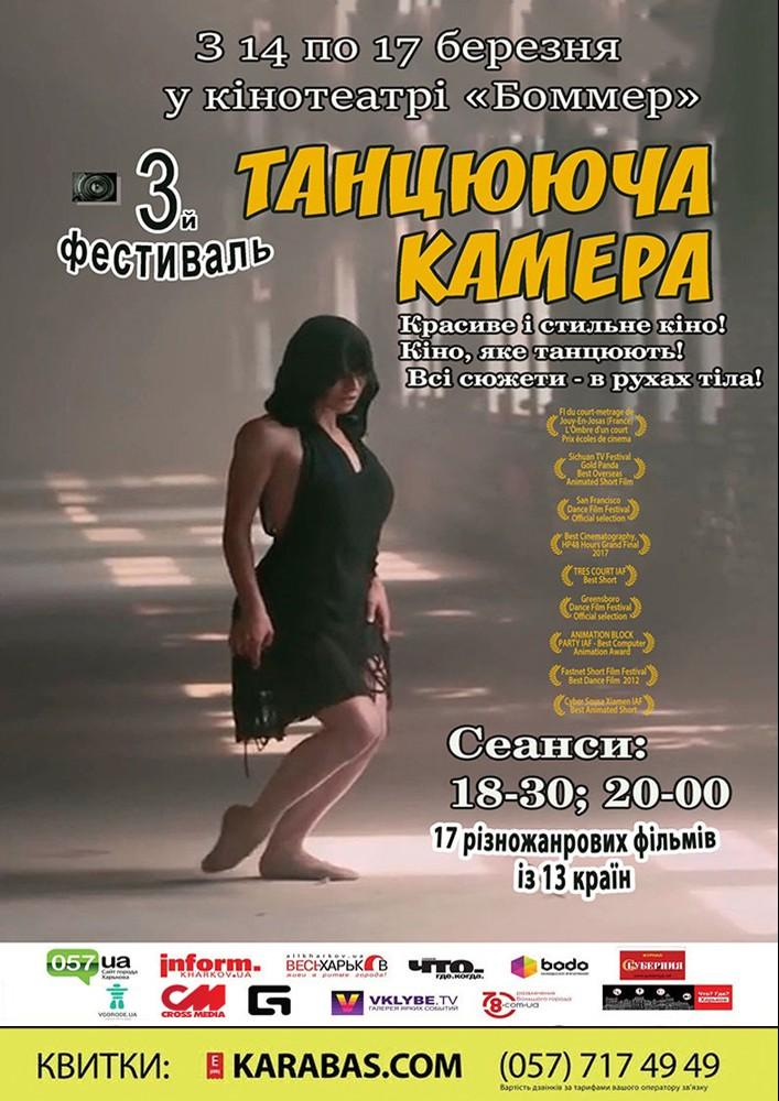Третій фестиваль кіно «Танцююча Камера» Харьков