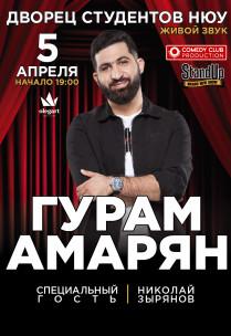 Гурам Амарян Харьков